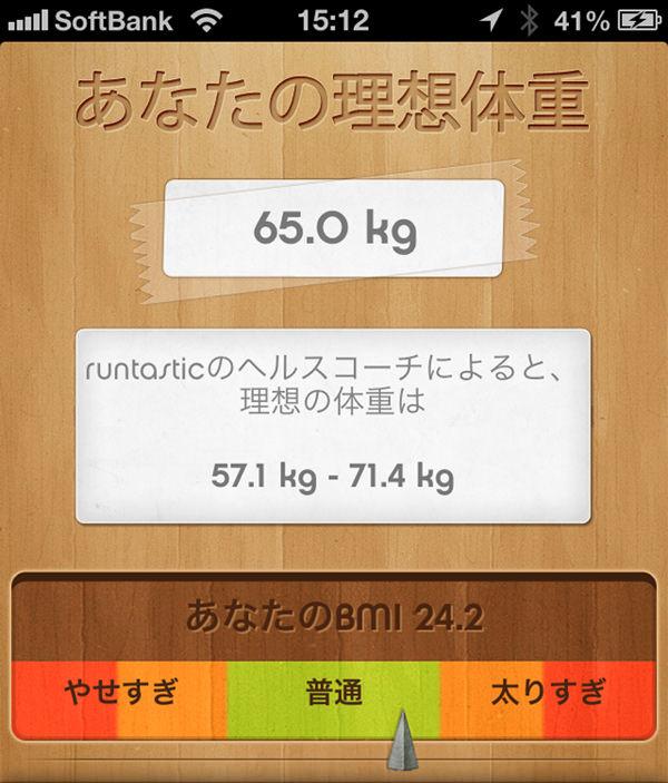 理想の体重アプリ