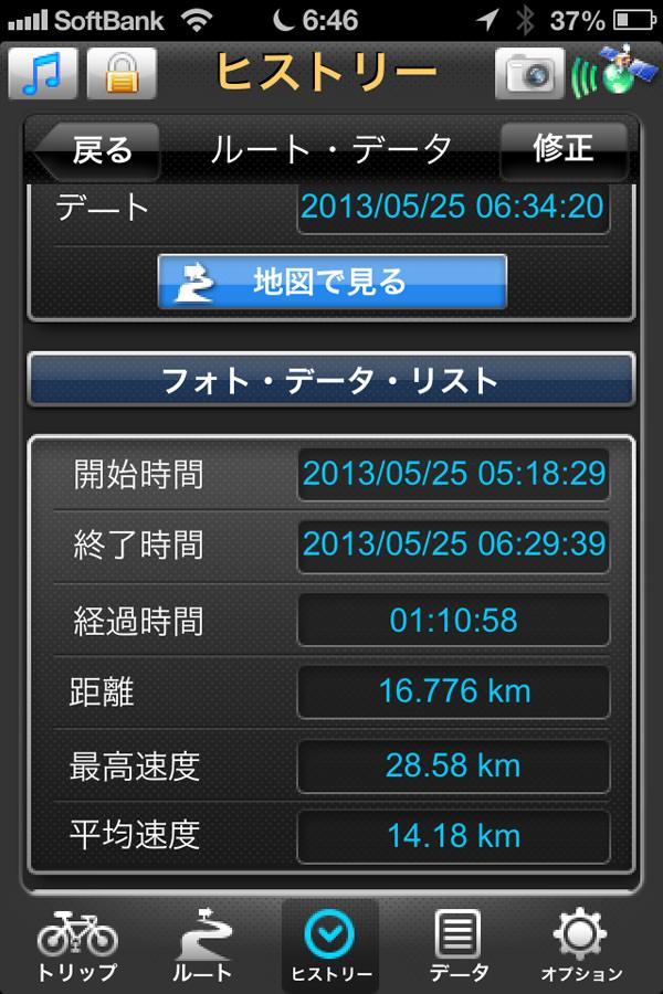 2013-05-25記録