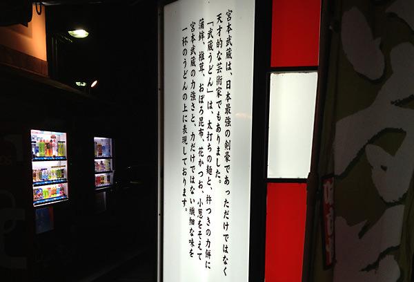 武蔵茶屋看板