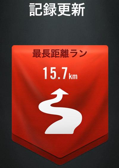 記録更新15km