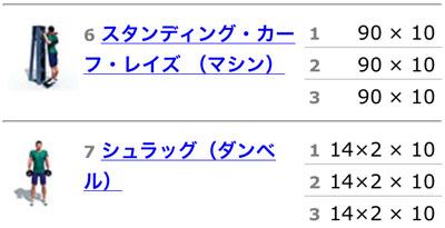 20140403筋トレ続き