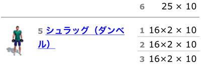 20140409筋トレ