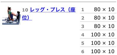20140513_03筋トレ