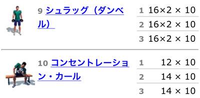20140521筋トレ3