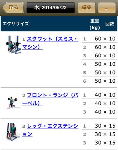 20140522筋トレ