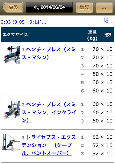 20140604筋トレ1