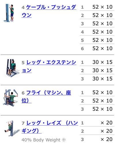 20140604筋トレ2