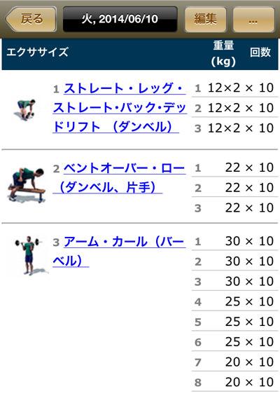 20140610トレーニング1