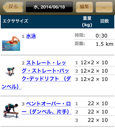 20140618筋トレ1
