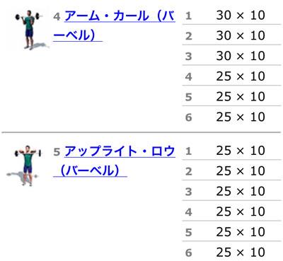 20140618筋トレ2