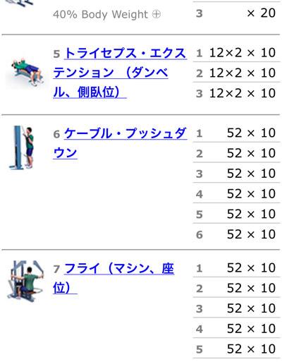 20140701筋トレ2