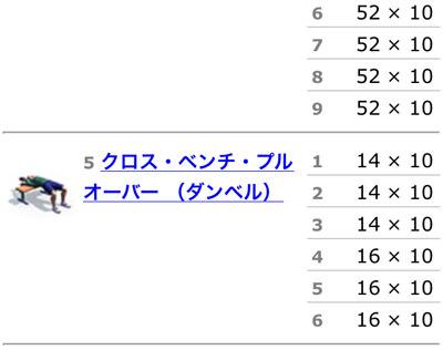 20140711筋トレ2