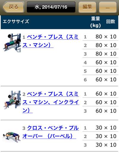 20140716筋トレ1