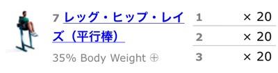 2014年7月23日筋トレ3