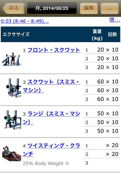 20140825筋トレ
